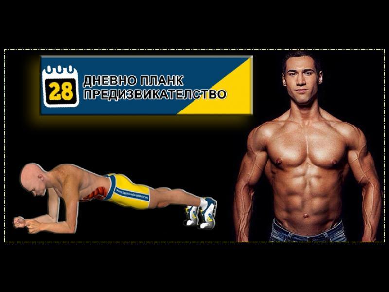 Планк предизвикателство – изгради коремни мускули за 28 дни /ВИДЕО/