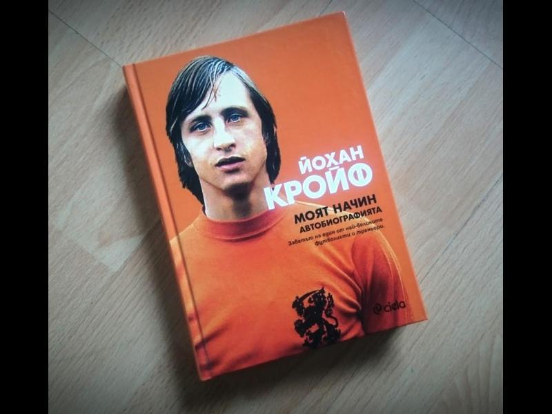 """""""Моят начин. Автобиографията"""" на Йохан Кройф излезе у нас"""