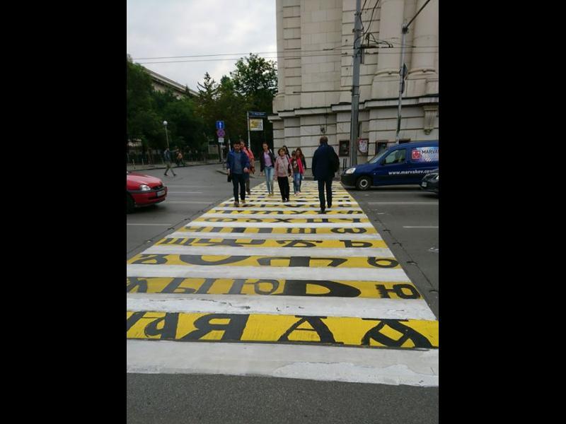 Пешеходна пътека осъмна с маркировка от букви за 24 май