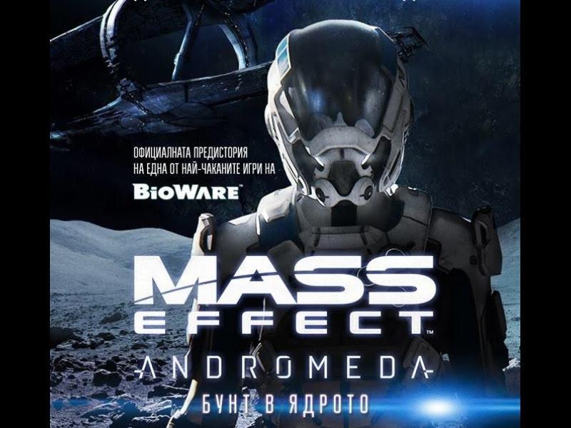 Маss Effect. Andromeda: Бунт в ядрото - картинка 1