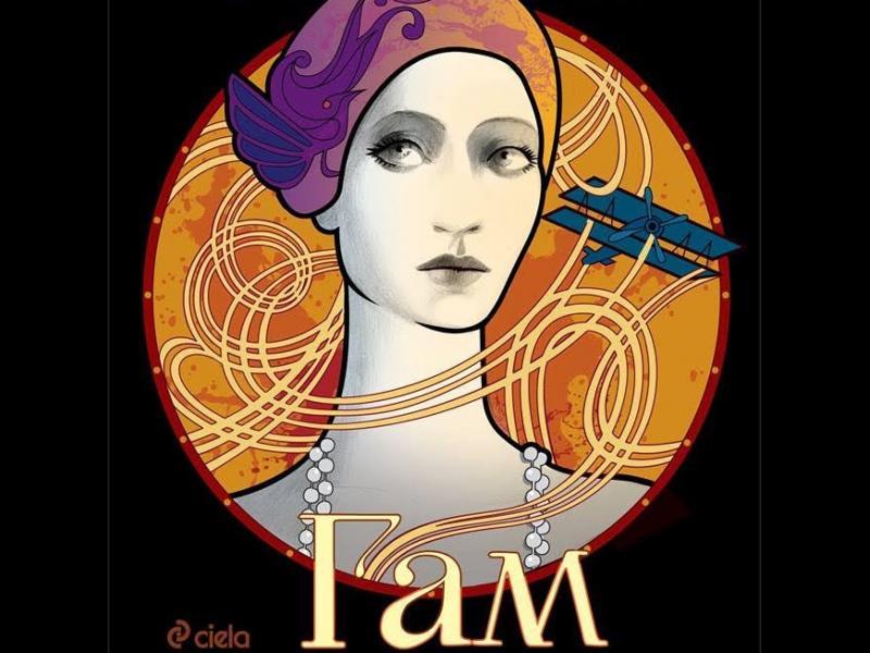 """""""Гам"""" – малко познатият философски роман на Ерих Мария Ремарк - картинка 1"""