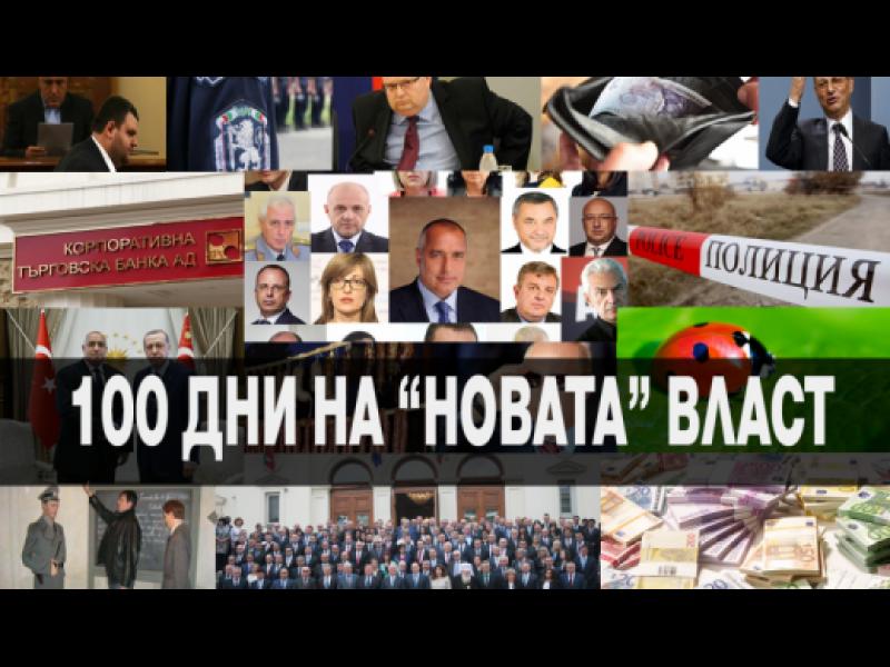 ДСБ за първите месеци работа на новата власт: Това са сто дни на политическа измама