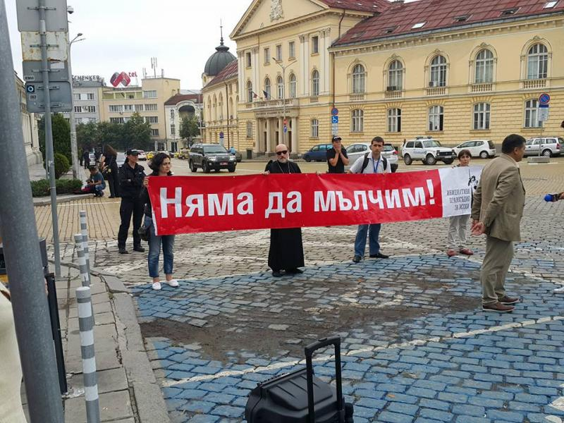 Протест срещу реформата в съдебната система