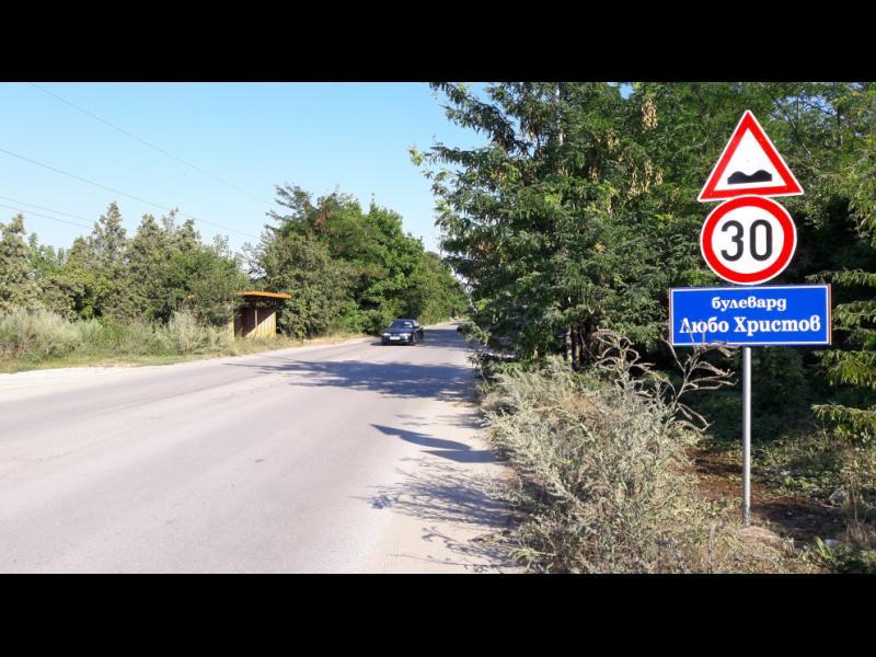 """Шуменци """"кръстиха"""" разбита улица на името на кмета (СНИМКИ)"""