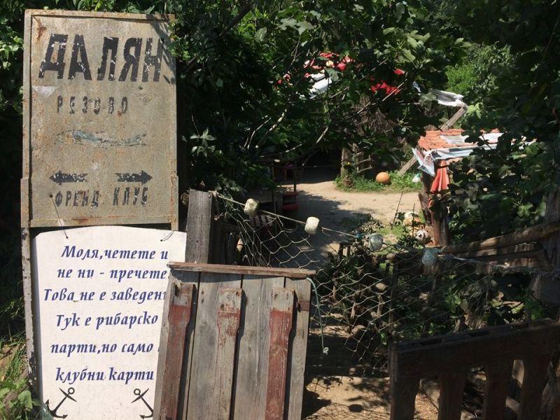"""Не бутнаха легендарния рибарски клуб """"Даляна"""" в Резово"""