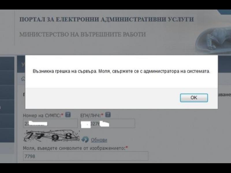 Комедия: КАТ пусна електронни услуги - но не работят