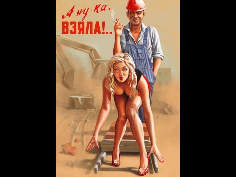 Секс по комунистически
