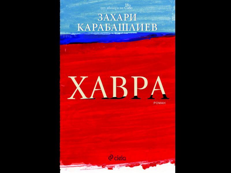 """""""Хавра"""" - литературен трилър панорама на две  епохи - картинка 2"""