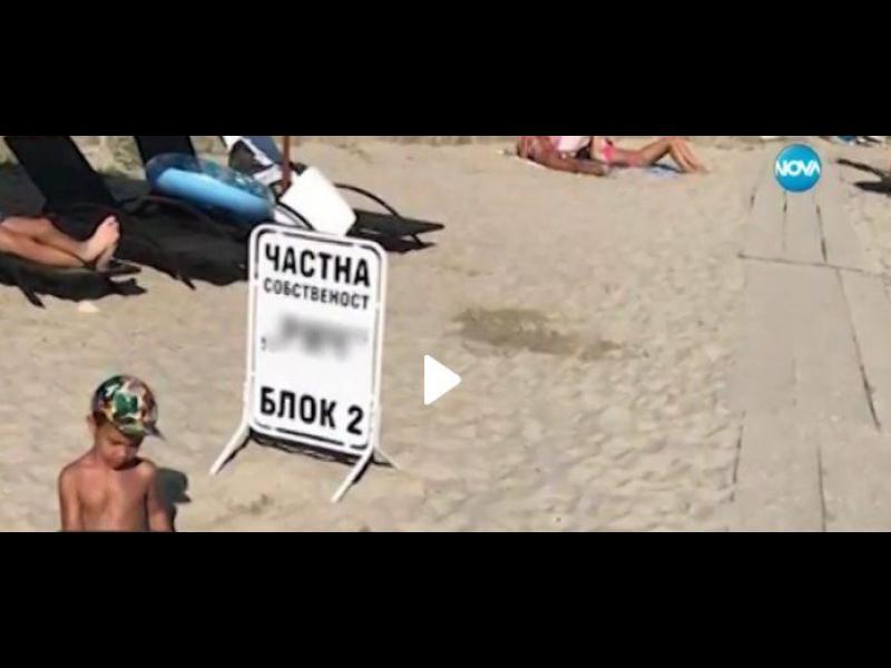 Плаж на Равда стана частен с незаконна табела