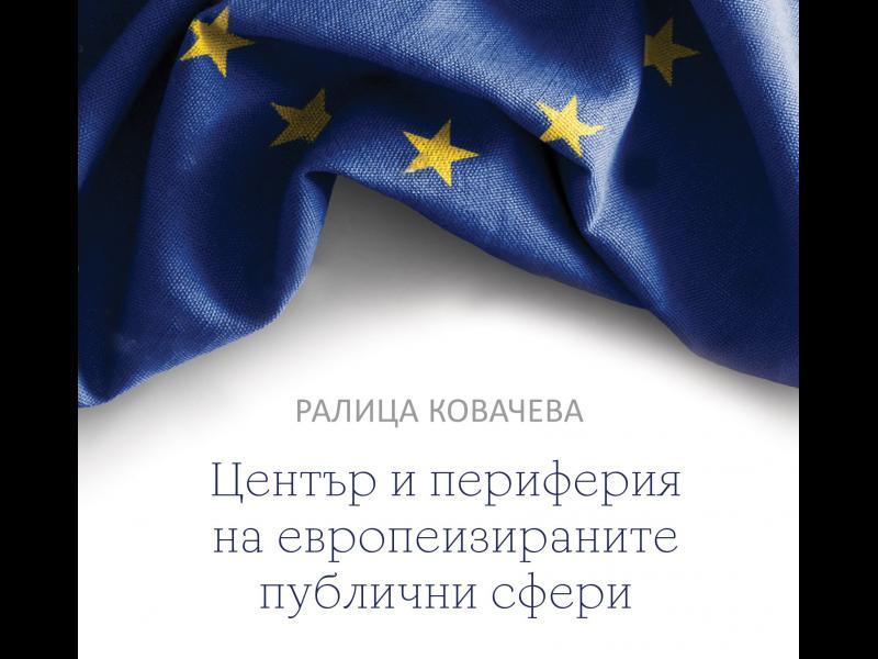 Може ли да имаме европейски стандарти и европейски заплата