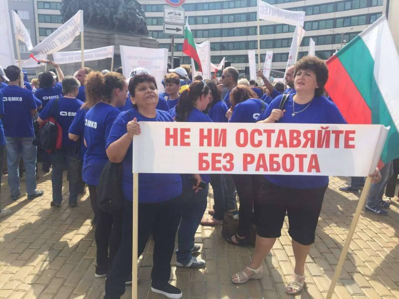 """Стотици служители на """"Емко"""" протестираха пред парламента"""
