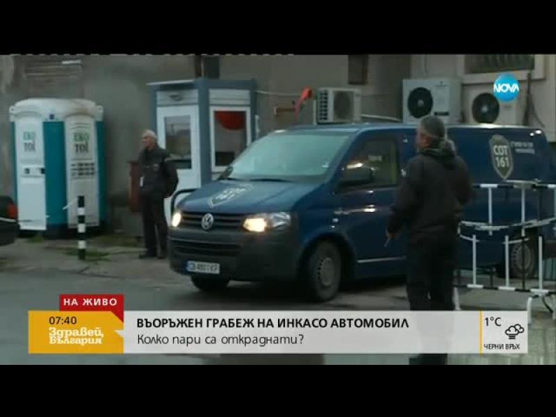 Обраха към 300 бона от инкасо автомобил в столицата (ВИДЕО)