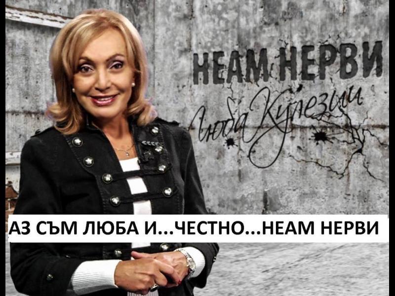 Свалиха от ефир предаването на Люба Кулезич