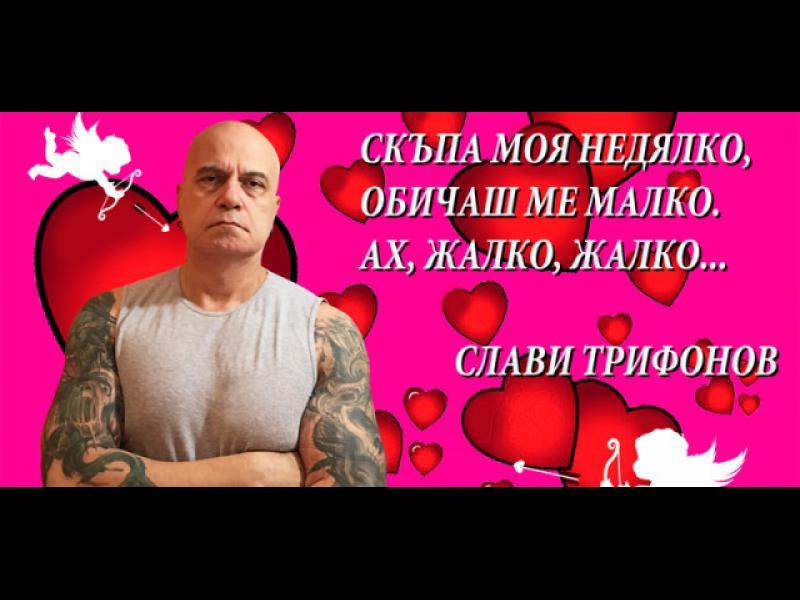 Скъпа моя Недялко, продължаваш да си груб, жълт, платен и Пеевски