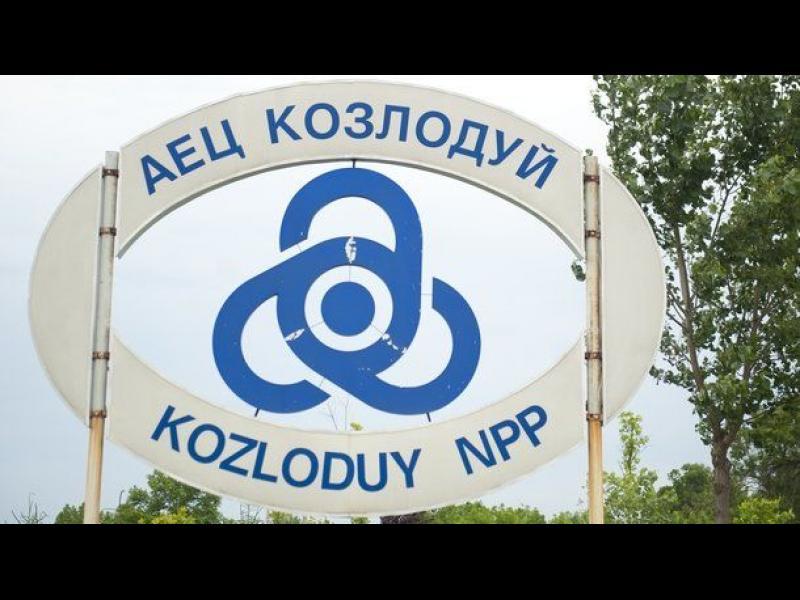 Удължават живота на Пети блок на АЕЦ Козлодуй с лиценз за още 10 години
