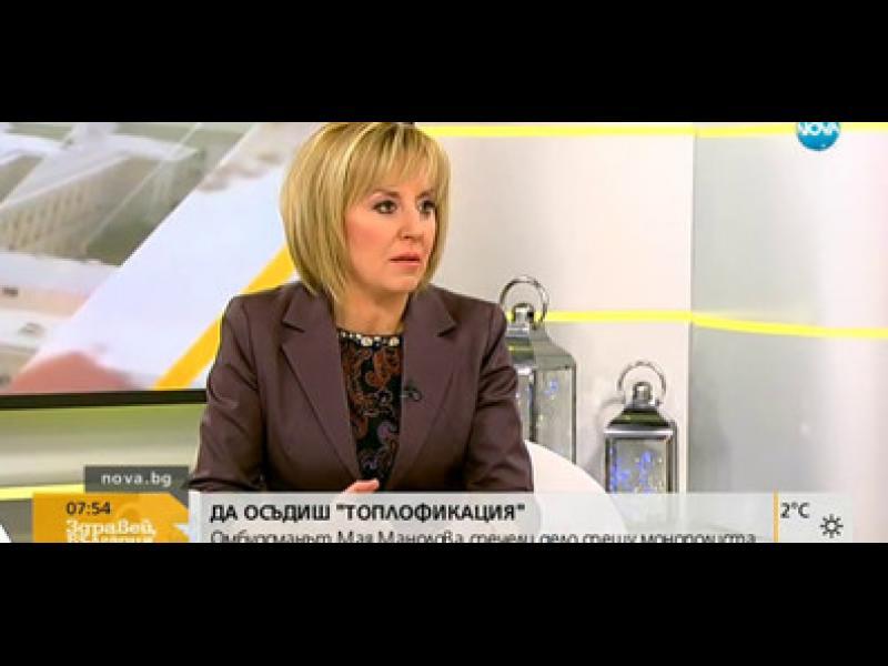 """Мая Манолова: Българите са ходещи роби на """"Топлофикация"""" - картинка 1"""
