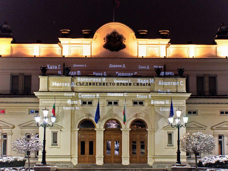 Прожектираха имената на 23 жени, убити от мъже у нас, върху Народното събрание