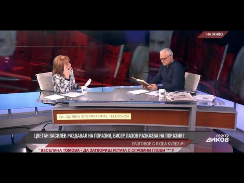 Цветан Василев раздавал милиони на социолози, политици и журналисти