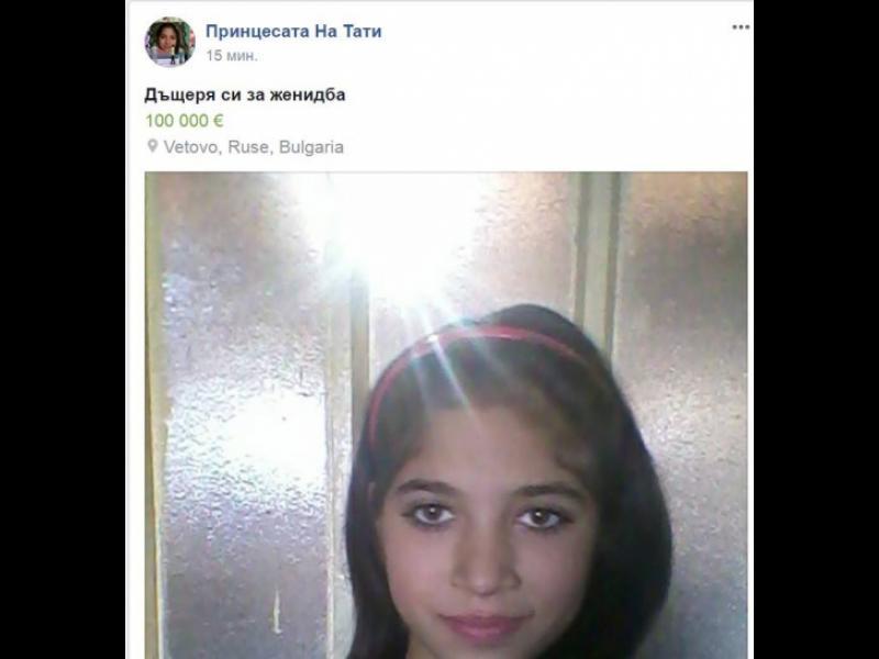 Кой обяви за продан 12-годишно момиче за 100 000 евро?