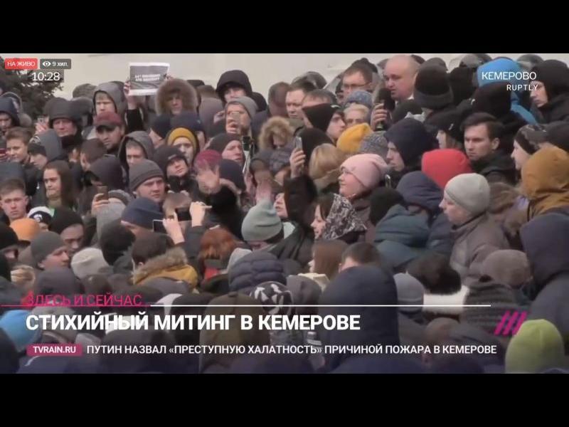 Протест пред Путин в Кемерово: Властите ни лъжат! Скриха 355 трупа в камиони