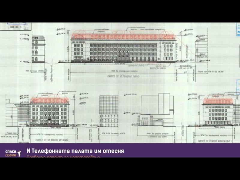 НПО алармира за надстрояване на софийската телефонна палата