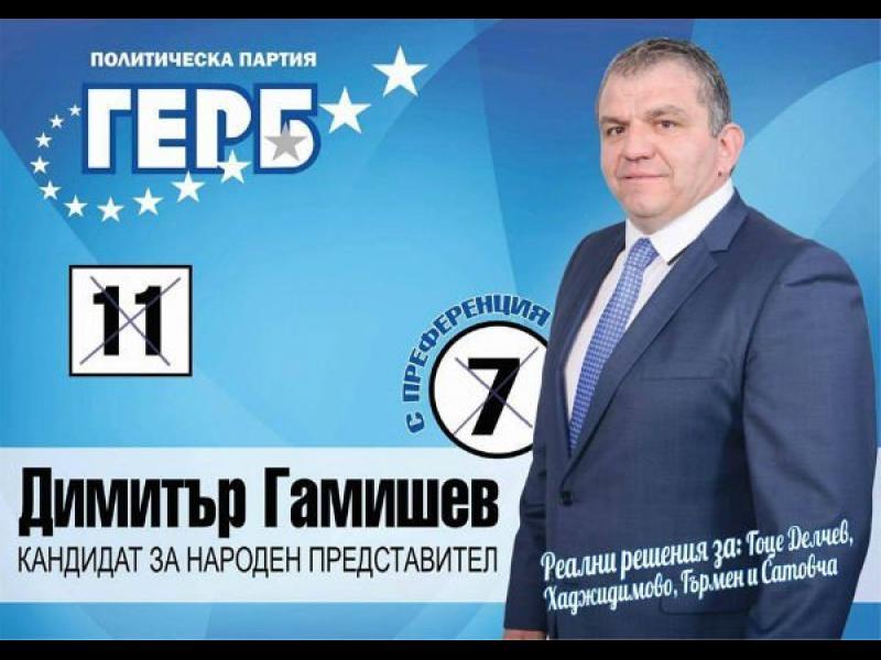 Осветеният за точене на ДДС Димитър Гамишев подаде оставка