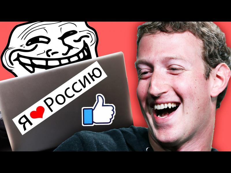 Фейсбук премахна 270 страници на руската ферма за тролове