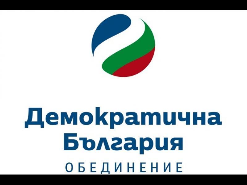 """Кой кой е в новото обдинение """"Демократична България"""" (СПИСЪК)"""