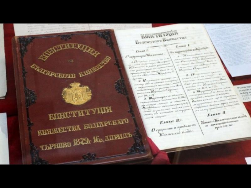 Ден на Търновската конституция
