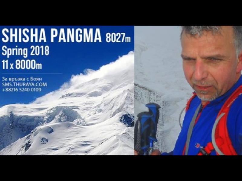 Кирил Петков от Катманду: Направихме всичко, Бог да го прости Боян (ВИДЕО)