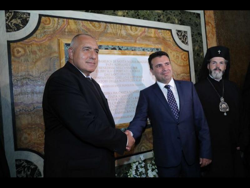 Исторически момент - Борисов и Заев заедно в Рим за 24 май (ВИДЕО)