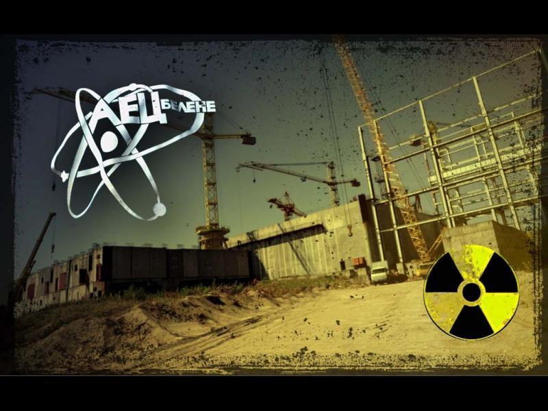 Атлантическия съвет: Да спрем престъплението АЕЦ Белене