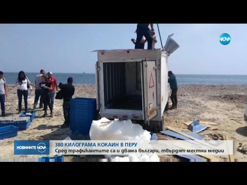 В Перу арестуваха двама българи с 380 килограма кокаин
