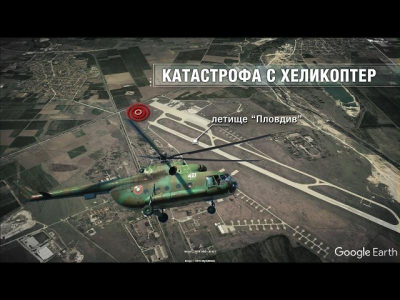 Военен хеликоптер падна край Пловдив, двама загинаха