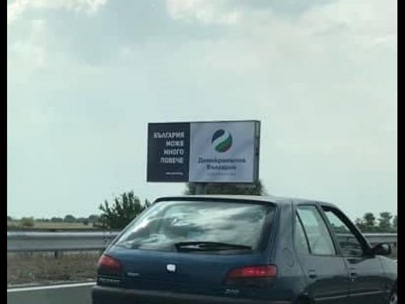 """Идат избори: """"Демократична България"""" откри кампанията си с билбордове по магистралата"""