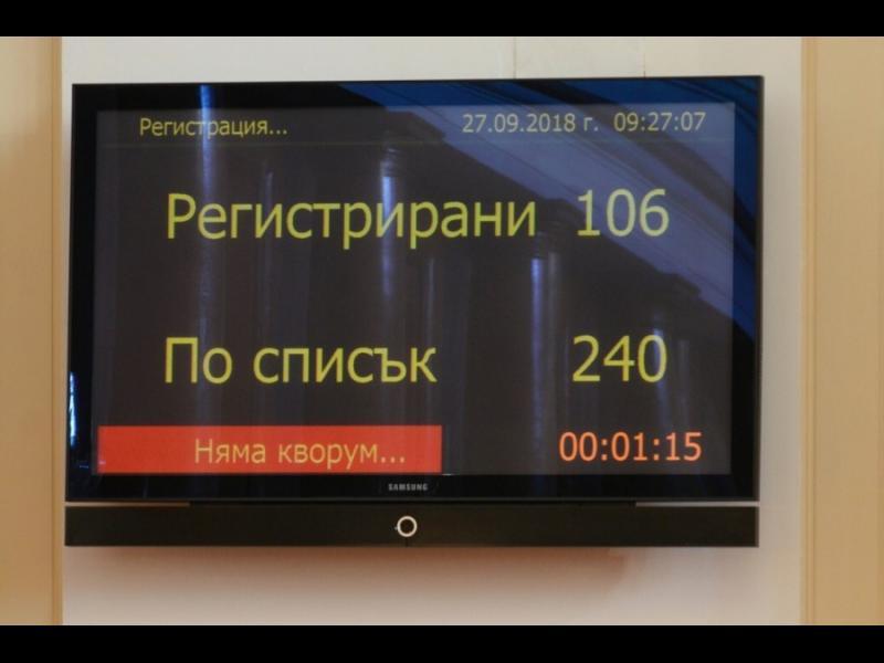 Заседанието на парламента се провали поради липса на кворум
