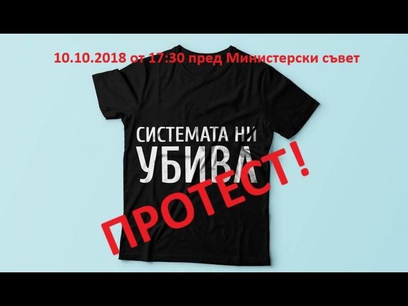 Родители на деца с увреждания отново на протест пред Министерския съвет - картинка 1