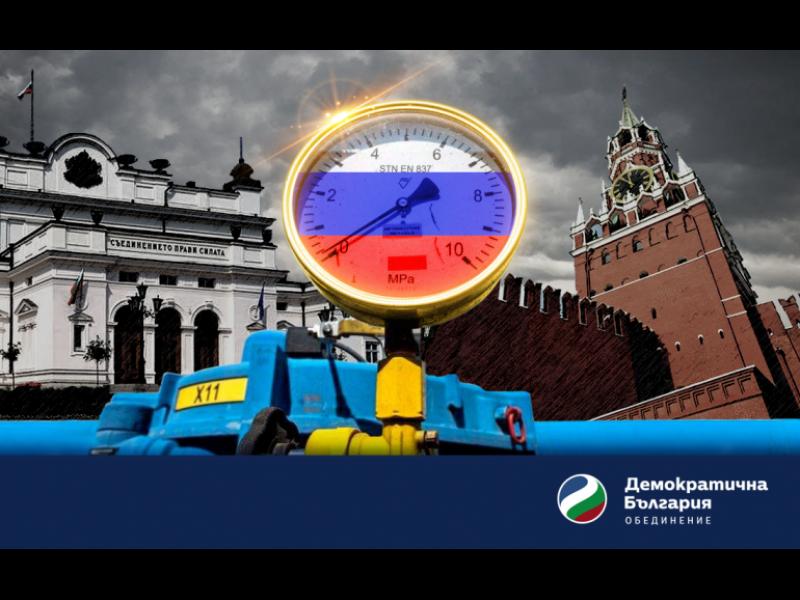 Демократична България: Правителството трябва да настоява за намаляване на цената на газа с поне 20%