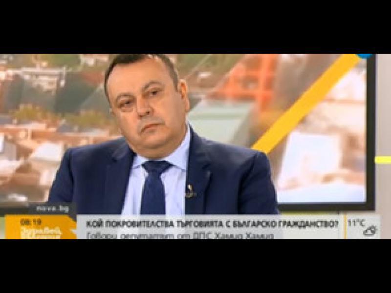 Депутат от ДПС: ГЕРБ покри скандала с издаването на български паспорти