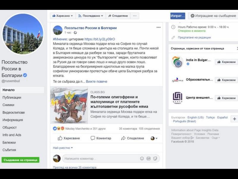 """Външно министерство очаква руското посолство да свали текста за """"олигофрени и малоумници"""""""