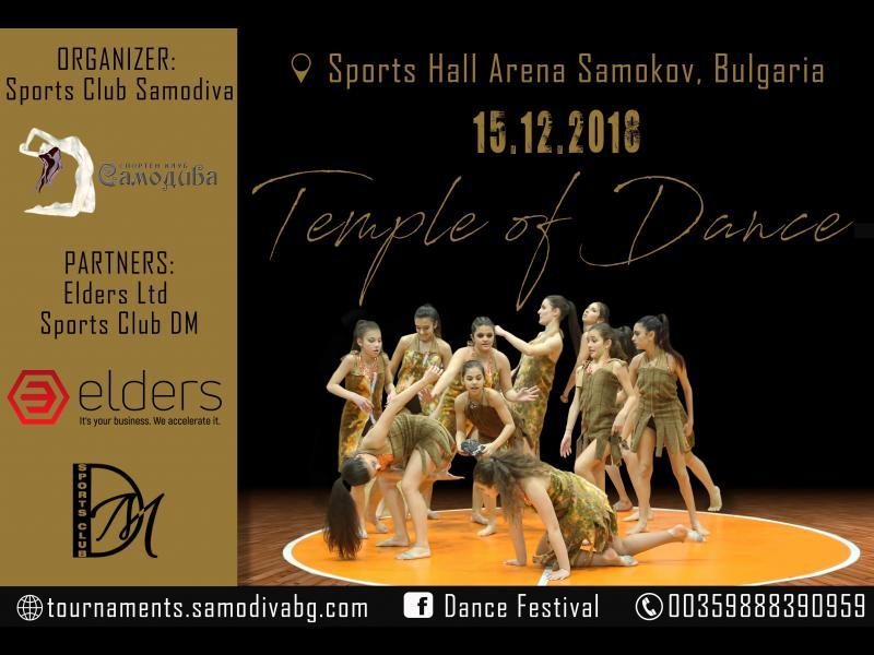 """400 млади танцьори мерят сили в първия фестивал """"Храмът на танца"""" в Самоков"""