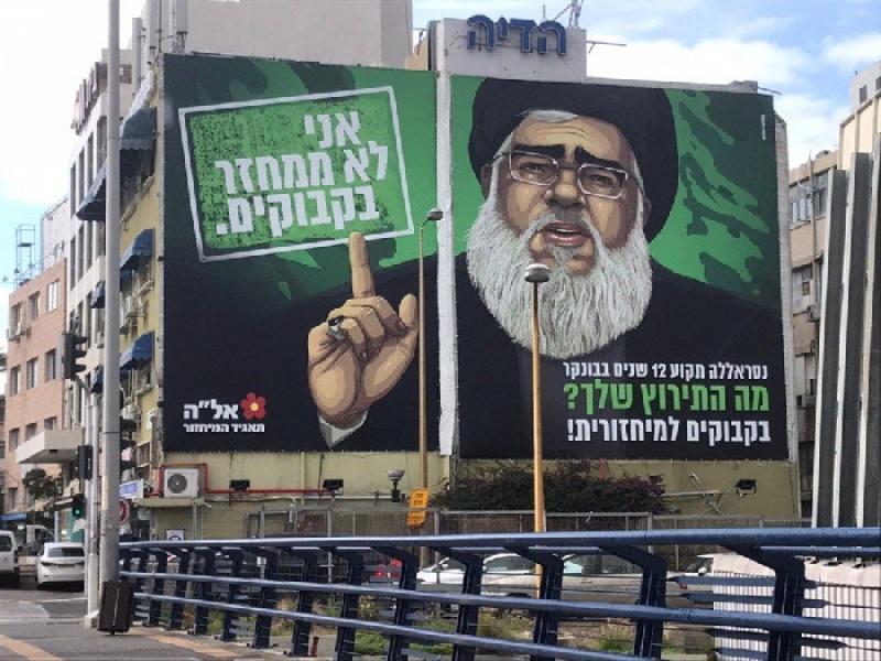 Лидерът на Хизбула се появи на реклама за рециклиране в Израел (СНИМКИ) - картинка 1
