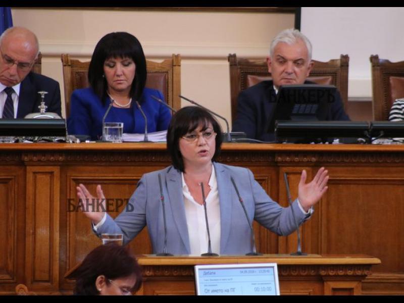 Нинова: Не искаме заплати, Караянчева: Ще получавате