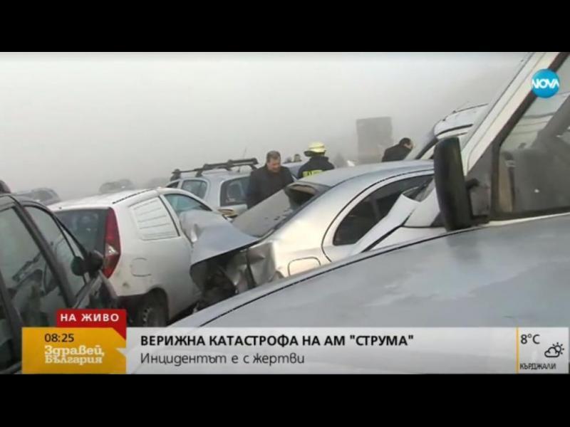 """Верижна катастрофа с над 20 автомобила и един загинал затвори магистрала """"Струма"""""""