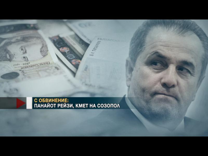 Кметът на Созопол Панайот Рейзи с обвинение за присвояване на средства в особено големи размери