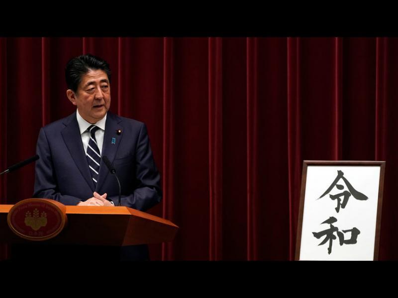 """Ерата на новия японски император ще се нарича """"Благоденствие и хармония"""" - картинка 1"""