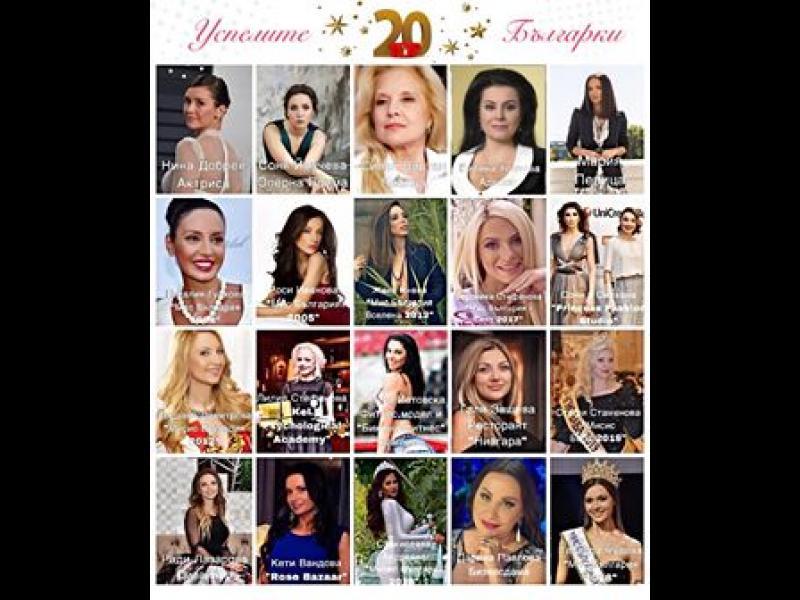 """Избраха """"Топ 20 успелите българки"""" с онлайн гласуване"""