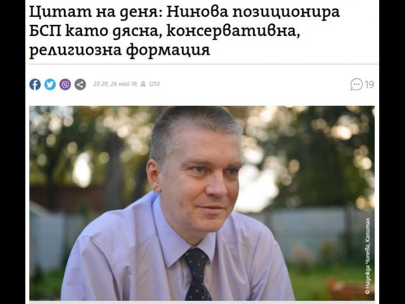 Любомир Аламанов: Борисов отне думата на всички, които можеха да навредят - картинка 1