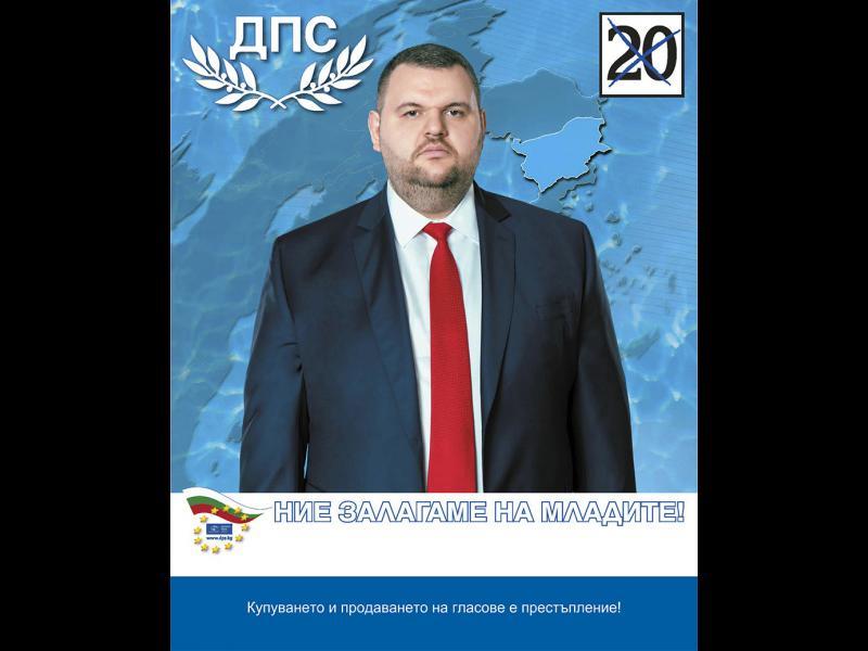 """Съдът отхвърли жалбата на тема """"може ли Пеевски да е кандидат за ЕП?"""""""