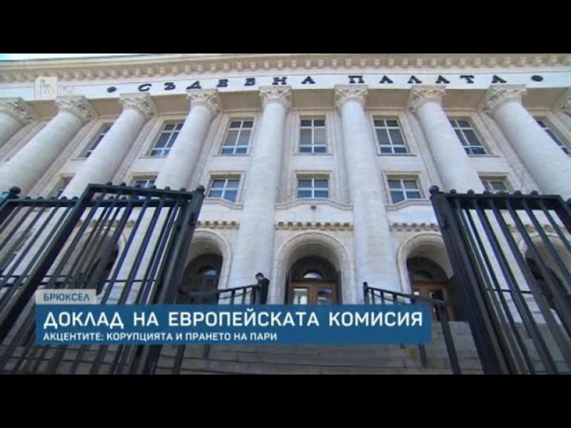 ЕК към България: Обърнете повече внимание на прането на пари и корупцията